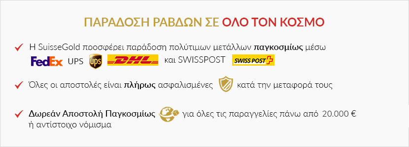 Worldwide Bullion Delivery Greek.png